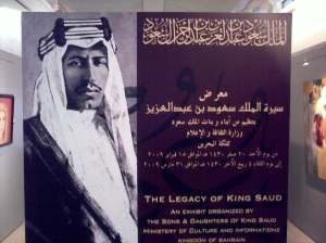 Poster of the King Saud exhibit in the Bahrain National Museum